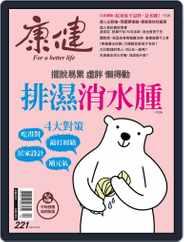 Common Health Magazine 康健 (Digital) Subscription April 1st, 2017 Issue