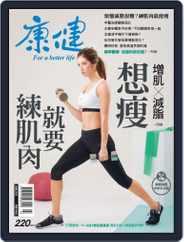 Common Health Magazine 康健 (Digital) Subscription March 1st, 2017 Issue