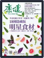 Common Health Magazine 康健 (Digital) Subscription December 1st, 2016 Issue