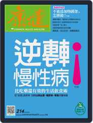 Common Health Magazine 康健 (Digital) Subscription September 1st, 2016 Issue