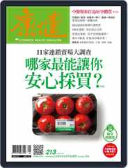 Common Health Magazine 康健 (Digital) Subscription August 2nd, 2016 Issue