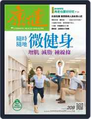 Common Health Magazine 康健 (Digital) Subscription March 29th, 2016 Issue