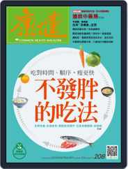Common Health Magazine 康健 (Digital) Subscription March 1st, 2016 Issue