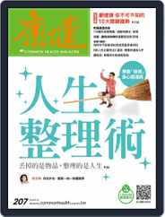 Common Health Magazine 康健 (Digital) Subscription January 29th, 2016 Issue