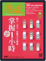 Common Health Magazine 康健 (Digital) Subscription December 29th, 2015 Issue