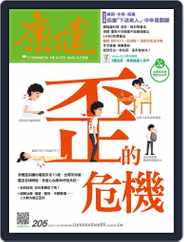 Common Health Magazine 康健 (Digital) Subscription November 30th, 2015 Issue