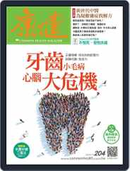 Common Health Magazine 康健 (Digital) Subscription October 29th, 2015 Issue