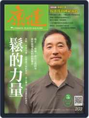 Common Health Magazine 康健 (Digital) Subscription October 1st, 2015 Issue