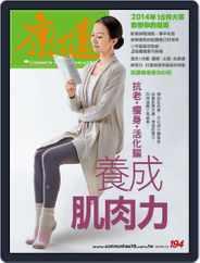 Common Health Magazine 康健 (Digital) Subscription January 1st, 2015 Issue