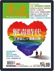 Common Health Magazine 康健 (Digital) Subscription November 30th, 2014 Issue