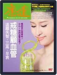Common Health Magazine 康健 (Digital) Subscription October 29th, 2014 Issue