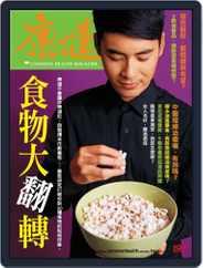 Common Health Magazine 康健 (Digital) Subscription September 30th, 2014 Issue