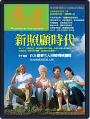 Common Health Magazine 康健 (Digital) Subscription August 29th, 2014 Issue
