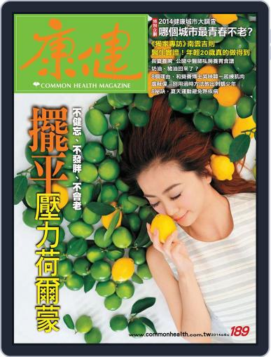 Common Health Magazine 康健 (Digital) July 28th, 2014 Issue Cover