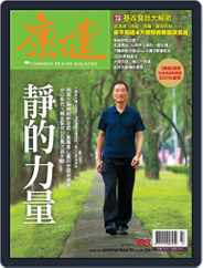 Common Health Magazine 康健 (Digital) Subscription June 27th, 2014 Issue