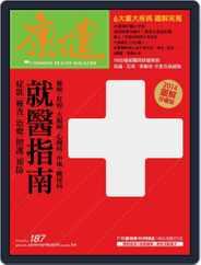 Common Health Magazine 康健 (Digital) Subscription May 28th, 2014 Issue