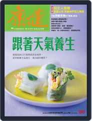 Common Health Magazine 康健 (Digital) Subscription April 29th, 2014 Issue