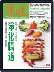 Common Health Magazine 康健 (Digital) Subscription March 31st, 2014 Issue