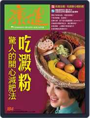 Common Health Magazine 康健 (Digital) Subscription March 2nd, 2014 Issue