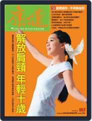 Common Health Magazine 康健 (Digital) Subscription January 27th, 2014 Issue