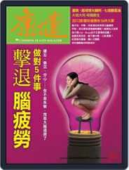 Common Health Magazine 康健 (Digital) Subscription December 31st, 2013 Issue