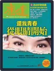 Common Health Magazine 康健 (Digital) Subscription November 28th, 2013 Issue