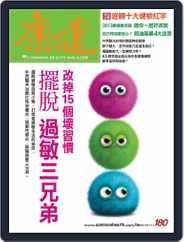 Common Health Magazine 康健 (Digital) Subscription October 30th, 2013 Issue