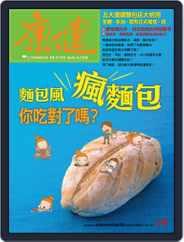 Common Health Magazine 康健 (Digital) Subscription September 27th, 2013 Issue