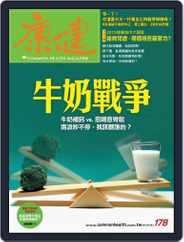 Common Health Magazine 康健 (Digital) Subscription August 28th, 2013 Issue