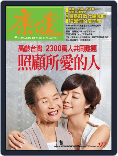 Common Health Magazine 康健 (Digital) July 29th, 2013 Issue Cover