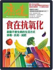Common Health Magazine 康健 (Digital) Subscription June 28th, 2013 Issue