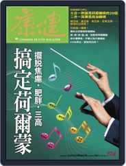 Common Health Magazine 康健 (Digital) Subscription April 30th, 2013 Issue