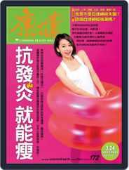 Common Health Magazine 康健 (Digital) Subscription March 1st, 2013 Issue