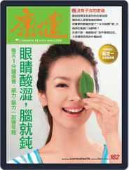 Common Health Magazine 康健 (Digital) Subscription April 30th, 2012 Issue