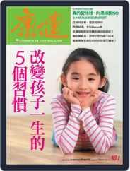 Common Health Magazine 康健 (Digital) Subscription March 28th, 2012 Issue