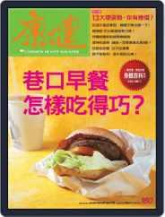 Common Health Magazine 康健 (Digital) Subscription February 29th, 2012 Issue