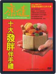 Common Health Magazine 康健 (Digital) Subscription December 28th, 2011 Issue