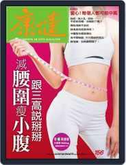 Common Health Magazine 康健 (Digital) Subscription October 31st, 2011 Issue
