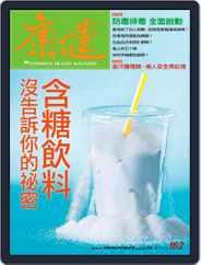 Common Health Magazine 康健 (Digital) Subscription June 28th, 2011 Issue
