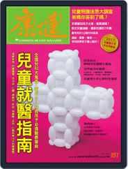Common Health Magazine 康健 (Digital) Subscription June 1st, 2011 Issue
