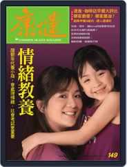 Common Health Magazine 康健 (Digital) Subscription March 29th, 2011 Issue