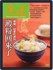 Common Health Magazine 康健 (Digital) Subscription March 1st, 2011 Issue
