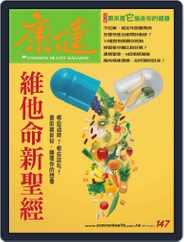 Common Health Magazine 康健 (Digital) Subscription January 26th, 2011 Issue