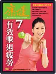 Common Health Magazine 康健 (Digital) Subscription December 29th, 2010 Issue