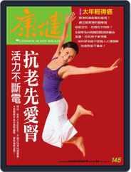 Common Health Magazine 康健 (Digital) Subscription November 29th, 2010 Issue
