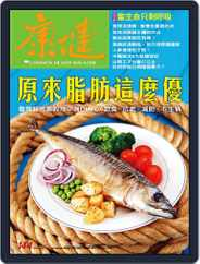 Common Health Magazine 康健 (Digital) Subscription October 29th, 2010 Issue