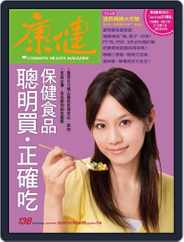 Common Health Magazine 康健 (Digital) Subscription April 28th, 2010 Issue