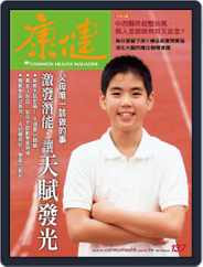 Common Health Magazine 康健 (Digital) Subscription March 28th, 2010 Issue