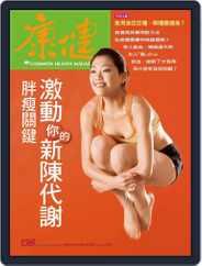 Common Health Magazine 康健 (Digital) Subscription March 1st, 2010 Issue