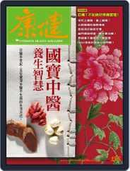 Common Health Magazine 康健 (Digital) Subscription January 26th, 2010 Issue